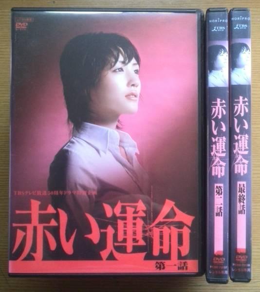 【レンタル版DVD】赤い運命 全3巻 綾瀬はるか 玉木宏 グッズの画像