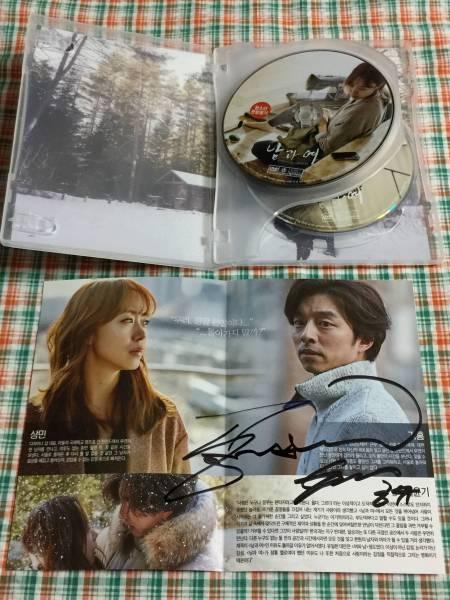 コン・ユ@韓国ドラマ「男と女」DVD2枚組@直筆サイン