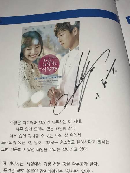 イ・ヒョヌ@韓国ドラマ「カノジョは嘘を愛しすぎてる」報道資料@直筆サイン