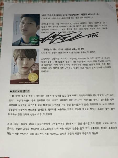 イ・ソウォン@韓国ドラマ「カノジョは嘘を愛しすぎてる」報道資料@直筆サイン
