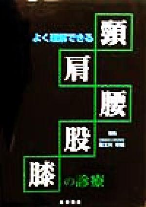 よく理解できる頸・肩・腰・股・膝の診療/冨士川恭輔(編者)_画像1