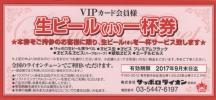 ◆サッポロライオン◆生ビール一杯券◆5枚◆9月まで◆