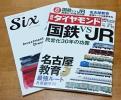 週刊ダイヤモンド2017.03/25 国鉄 VS JR 民営化30年の功罪 付録付