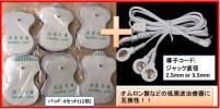 低周波治療器用 電極パッド12枚6set+導子コードセット オムロン製などに互換性1円!