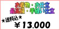 ★☆お着物お仕立☆最高級手縫い仕立☆13000円☆8