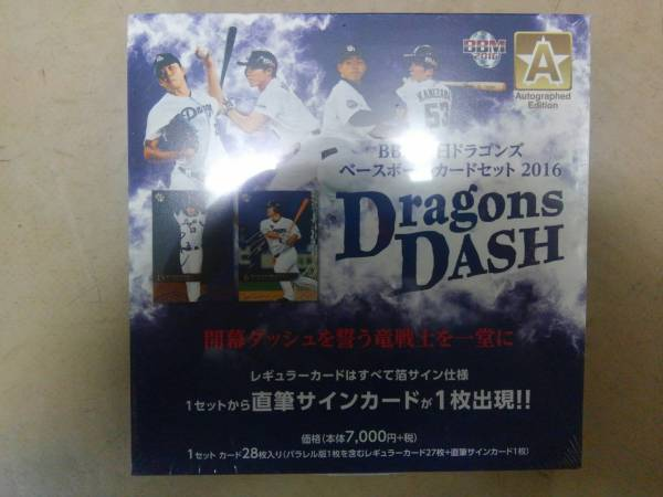 BBM【2016 中日ドラゴンズカードセット Dragons Dash 】未開封Set/即決有  ライブグッズの画像