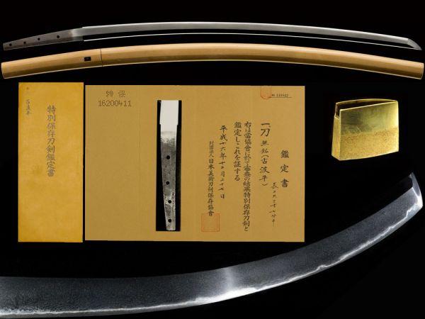☆特別保存 古波平 重要候補 平安末期 840年前 文化財級健全名品 二尺三寸八分