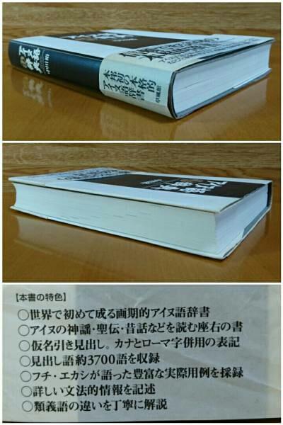 【アイヌ語千歳方言辞典】中山 裕 著■草風館■アイヌ語辞典■_画像3