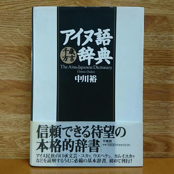 【アイヌ語千歳方言辞典】中山 裕 著■草風館■アイヌ語辞典■_画像1