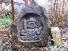 ◆麦屋◆ 「石仏 C」 不動明王 石造 安山岩? 高さ365mm 重さ約6,1kg 仏像・民間信仰・仏教美術