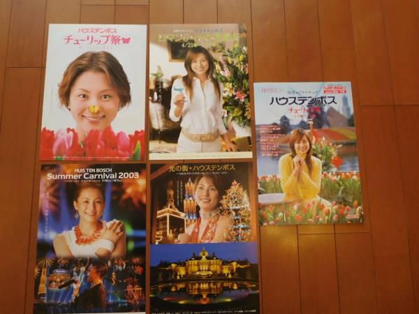 レア★米倉涼子 ハウステンボス 14年前 案内とパンフレット5種類セット