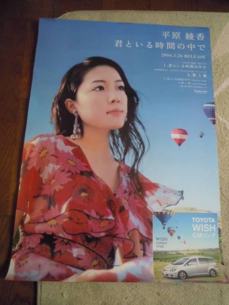 「平原綾香 君といる時間の中で告知B2ポスター」