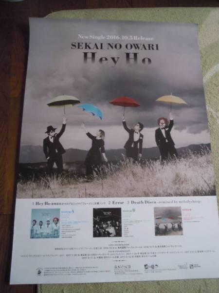 「SEKAINO OWARI Hey Ho告知B2ポスター」
