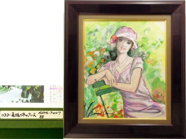 ベルナール・シャロワ 『真珠のネックレス』 油彩画F8号 BERNARD CHAROY油絵 油画8F人物画女性パリジェンヌ帽子ネックレス椅子フラワー原画_画像1