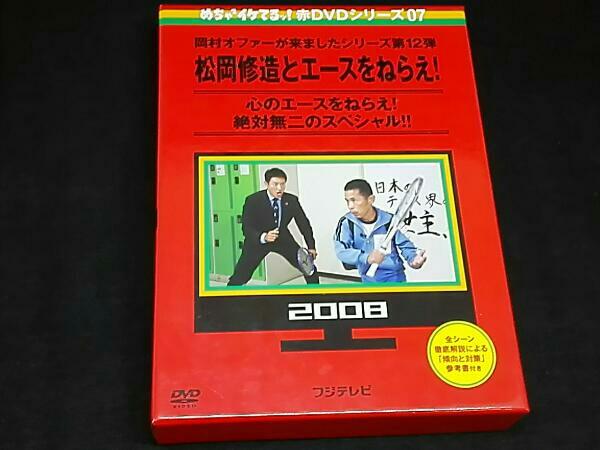 めちゃイケ 赤DVD第7巻 岡村オファー 松岡修造とエースをねらえ! グッズの画像