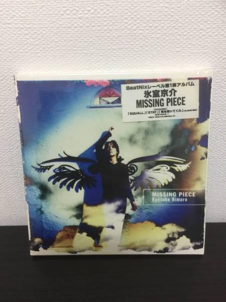 氷室京介 CD MISSING PIECE 新品未開封 ライブグッズの画像