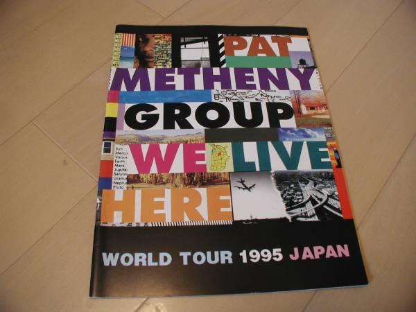 ●パット・メセニー・グループ/ワールドツアー来日公演パンフレット(1995年)●