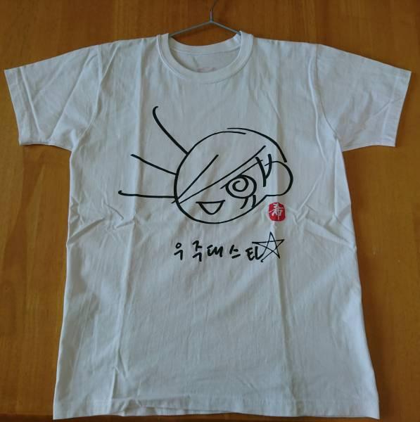 ヒチョルTシャツ