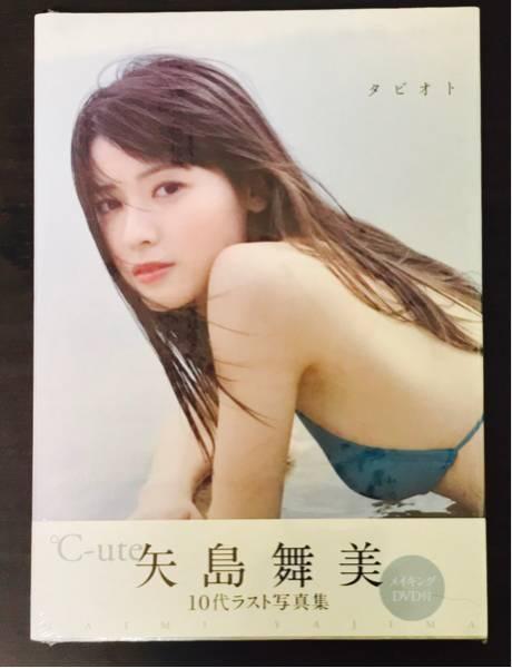 °C-ute 矢島舞美☆写真集☆タビオト ライブグッズの画像