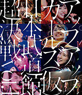 アップアップガールズ(仮) アプガ 日本武道館超決戦 vol.1 ブルーレイ Blu-ray 新品 未開封
