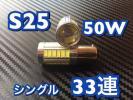 めっちゃ!明るい!! S25 シングル LED バックランプ 33連 12V-24V 2個