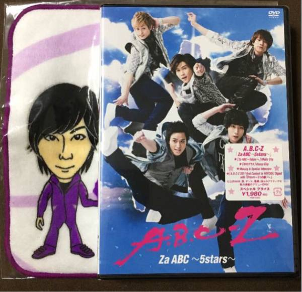 A.B.C-Z デビューDVD「Za ABC~5stars~」河合郁人 ハンカチタオル コンサートグッズの画像