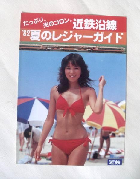 川島なお美 近鉄'82 夏のレジャーガイド
