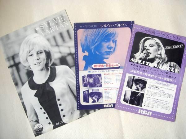 シルビーバルタン レコードの宣材