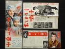 N★古い映画「おしどり囃子」プレスシートなど4点セット★美空ひばり 大川橋蔵