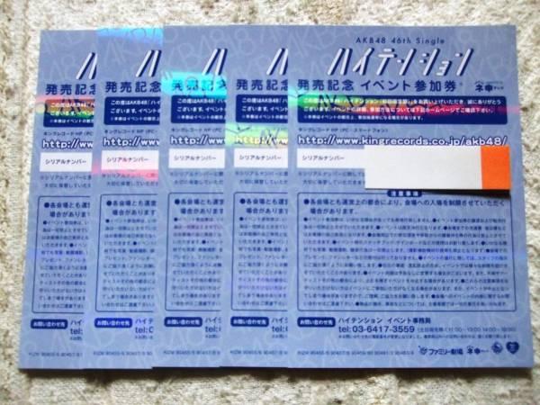 AKB48 「ハイテンション」イベント参加券 握手券5枚+おまけ