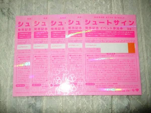 AKB48 「シュートサイン」イベント参加券 握手券5枚+おまけ