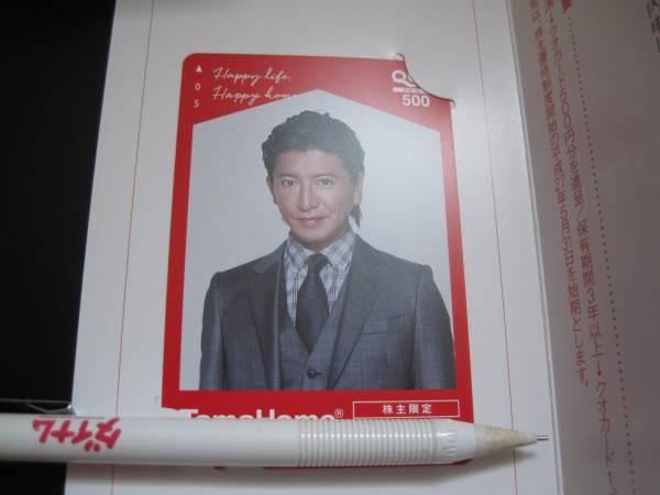 ★タマホーム株主優待 木村拓哉 クオカード500円★キムタク スマップ_画像1