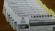 ソフトバンク ホークス チケット 応援 4月・5月 平日限定 入場券無料引換券