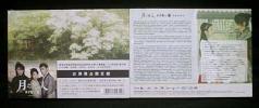 韓国ドラマ 麗(レイ)~花萌ゆる8人の皇子たち OST(2CD+DVD&カレンダー、未開封品)
