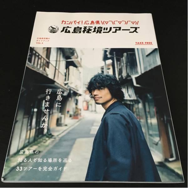斎藤工 広島秘境ツアーズ ガイドブック 本 【非売品】