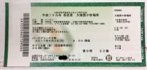 大相撲 春巡業 小牧場所(愛知県) タマリA席 東9列 22番 4/3