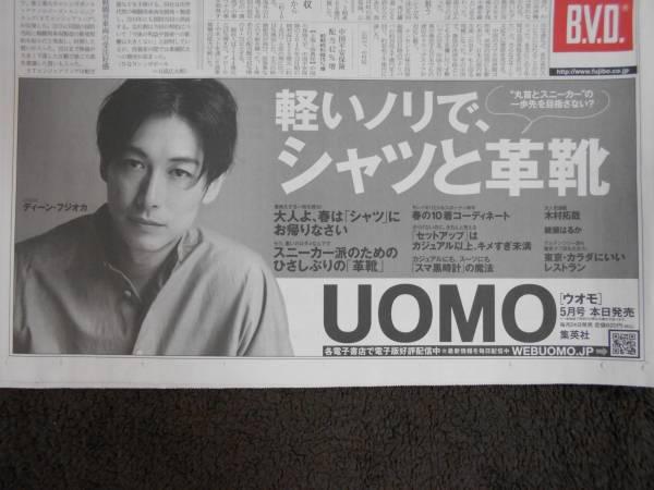 ディーン・フジオカさん UOMO5月号の新聞広告