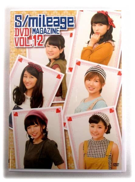 【即決】「スマイレージ(S/mileage) DVD MAGAZINE Vol.12」DVDマガジン
