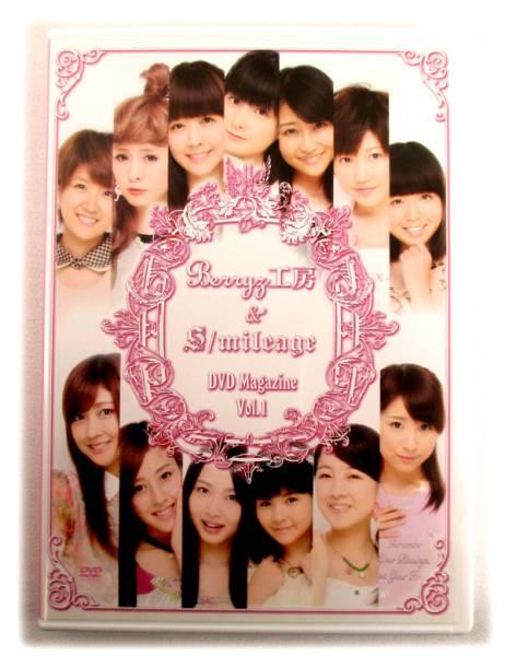 即決[Berryz工房 & スマイレージ DVD MAGAZINE Vol.1]マガジン