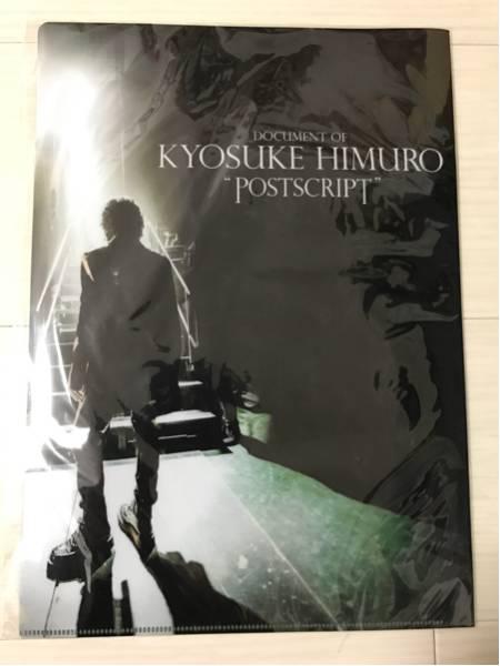 希少☆新品未開封 氷室京介 グッズ A4クリアファイル DOCUMENT OF KYOSUKE HIMURO POSTSCRIPT