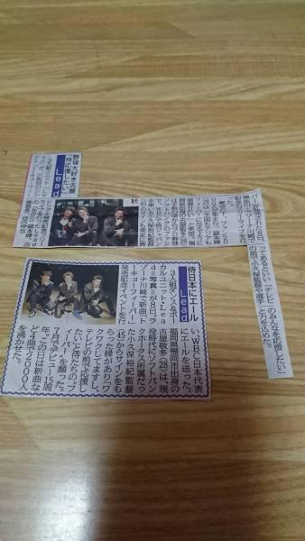 ☆Lead☆新曲発売記念イベント☆新聞記事2種類