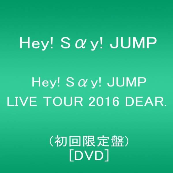 送料無料 Hey!Say!JUMP LIVE TOUR 2016 DEAR.(初回限定盤) DVD 特典フォトブック付き 3 コンサートグッズの画像