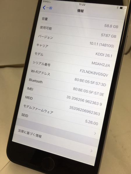 ☆ iPhone6 Plus スペースグレー 64GB au/KDDI 安心 ◯判定 初期化 動作確認済み_画像2