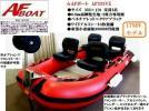 無免許Ok! クラス最大挺!!未使用!大人気のaf333vxインフレータブルボートです。
