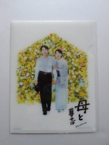 『母と暮せば』 特典 クリアファイル 二宮和也 嵐 吉永小百合 ニノ ARASHI