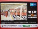 東京メトロ一日乗車券カード済1  地下鉄開通80周年記念/戦前の上野駅地下鉄電車山下清貼り絵