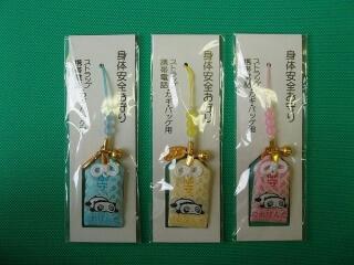 西野神社 たれぱんだ お守り グッズの画像