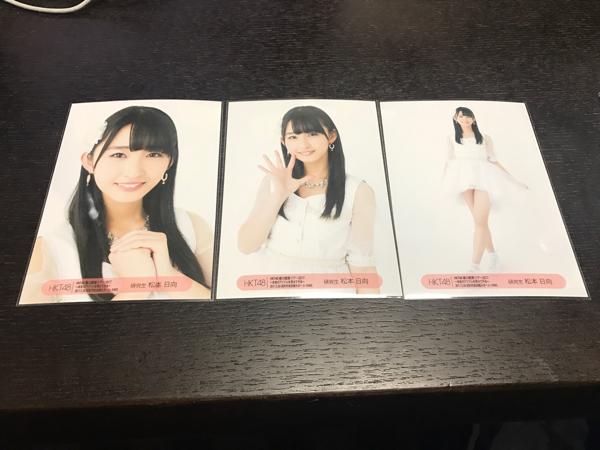 「HKT48 春の関東ツアー2017 ~本気のアイドルをみせてやる~ 2017.3.26」栃木 足利市民会館 松本日向 コンプ ライブグッズの画像