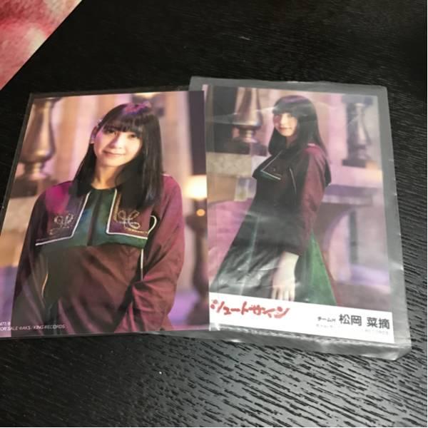 HKT48 松岡菜摘 AKB48「シュートサイン」封入 通常盤 劇場盤2種コンプ ライブ・総選挙グッズの画像
