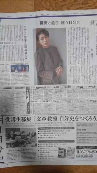 松下優也 べっぴんさん 輝才 朝日新聞記事3/21